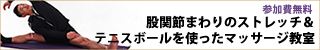 【毎週土曜日】股関節まわりのストレッチ&マッサージ教室開催!