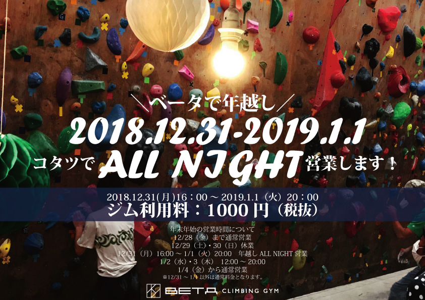 20182019allnight