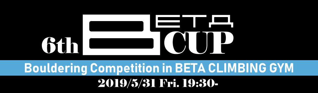 第6回 BETA CUP開催<5/31(金)19:30~>