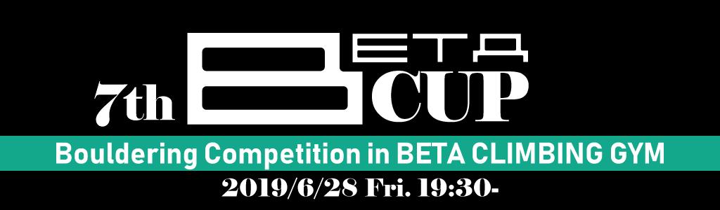 第7回 BETA CUP開催<6/28(金)19:30~>