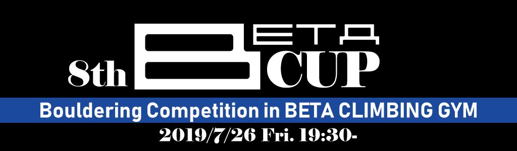 第8回 BETA CUP開催<7/26(金)19:30~>